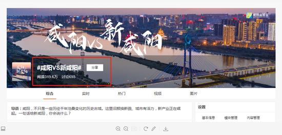<咸阳VS新咸阳微博话题阅读量达319.6万>
