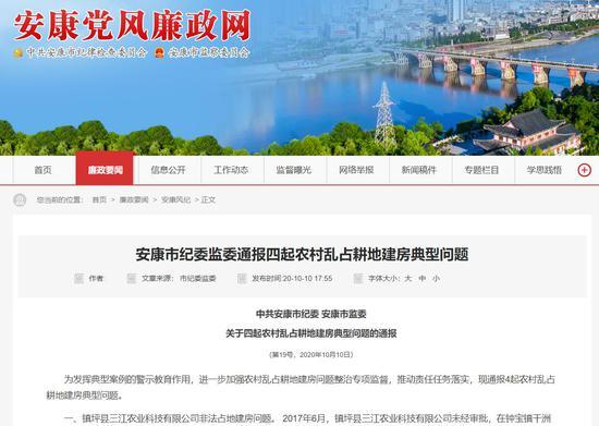 安康市纪委监委通报四起农村乱占耕地建房典型问题