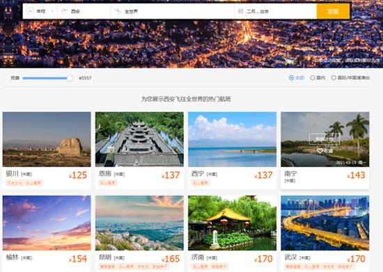 西安至济南、南京票价百元起 春节后机票价格仍持低位