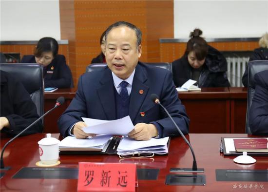 党委书记罗新远发言