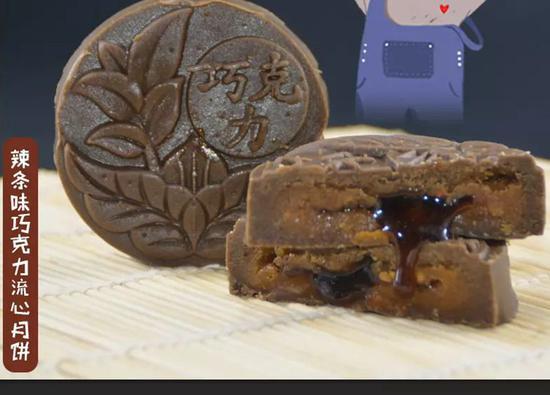 辣条巧克力流心月饼。