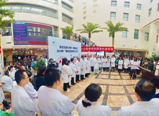 """西安交通大学第一附属医院启动2019年""""提高抗菌药物认识周""""活动"""