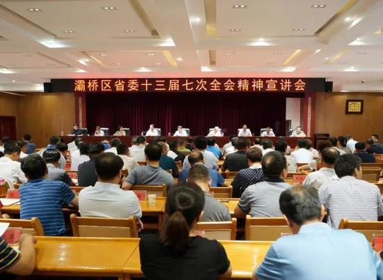 【灞桥?要闻】灞桥区召开省委十三届七次全会精神宣讲会