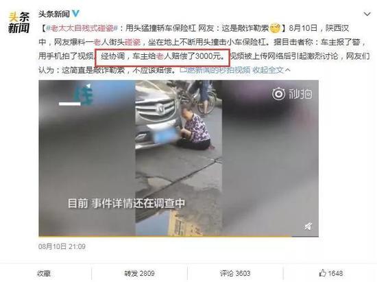 该新闻也引起了广大的网友的讨论和质疑