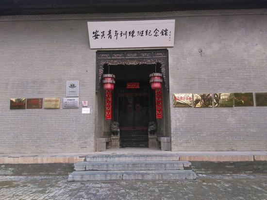 安吴青年训练班纪念馆