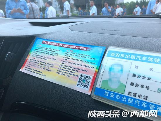 西安市出租车上粘贴的投诉举报二维码。
