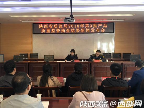 陕西省质监局召开2018年第3批产品质量监督抽查结果发布会。