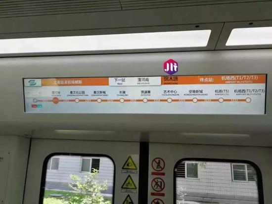 │北客站至机场线车厢屏幕│