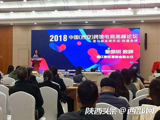 """11月15日上午,""""2018中国(西安)跨境电商高峰论坛""""在西安召开。"""