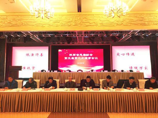 陕西省慈善协会召开第五届第三次理事会议