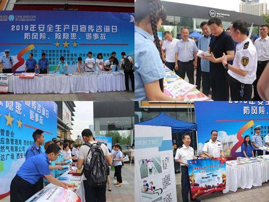 西安高新区成功举办第十八个安全生产月宣传咨询日