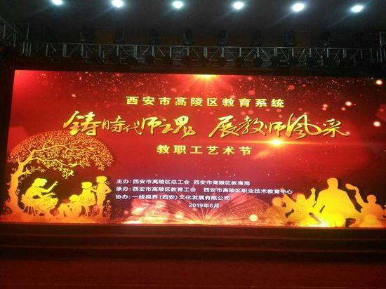 """高陵区教育局成功举办""""铸时代师魂 展教师风采""""教职工艺术节"""