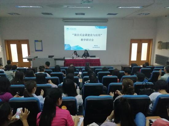 """西安翻译学院举办""""混合式金课建设与应用""""教学研讨会"""