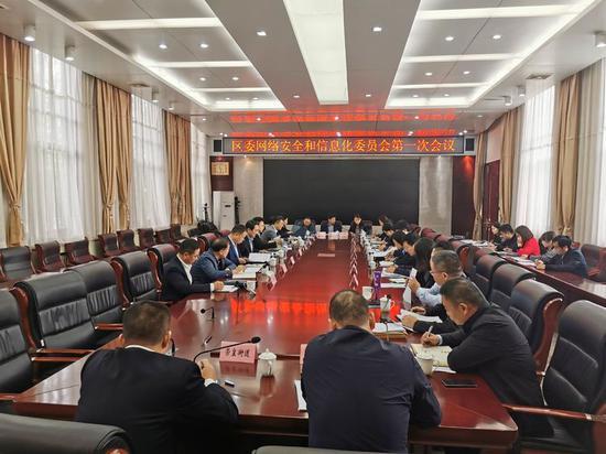 高陵区委网络安全和信息化委员会召开第一次会议