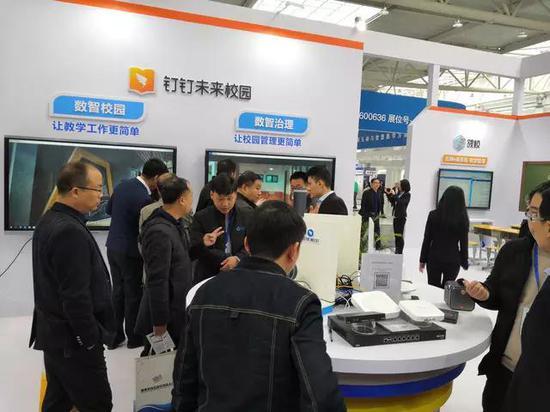 陕西教育信息化创新大会开幕 钉钉未来教育引爆千人峰会