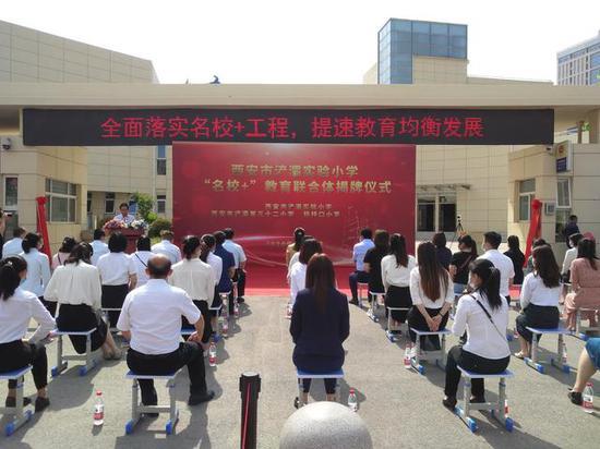 """西安市浐灞实验小学""""名校+""""教育联合体正式揭牌"""