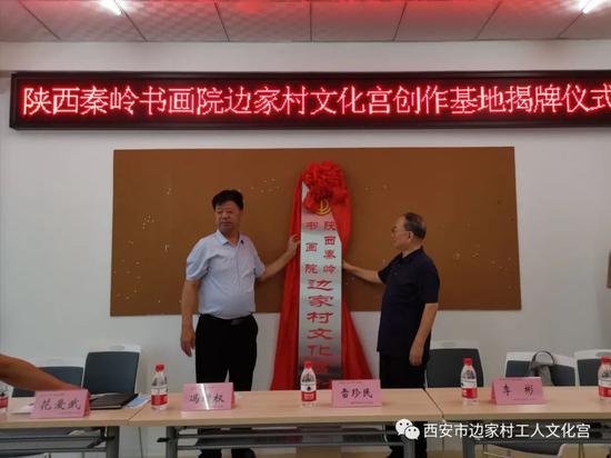 陕西秦岭书画院边家村文化宫创作基地揭牌