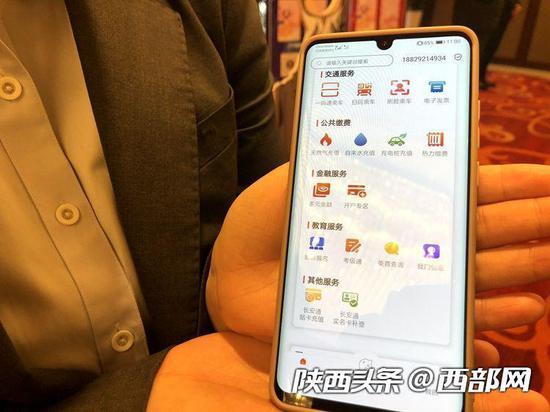 西安市民卡APP平台融合了本地生活多领域业务。