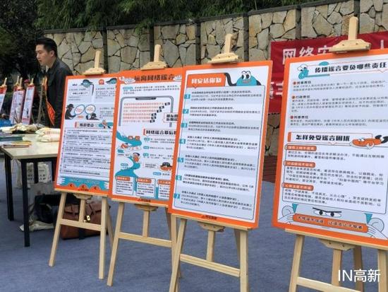 """西安高新区举办2021年国家网络安全宣传周""""金融日"""" 暨打击非"""