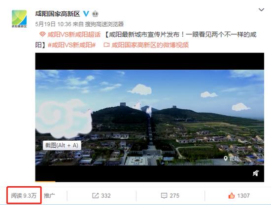 <咸阳高新区微博阅读量达9.3万>