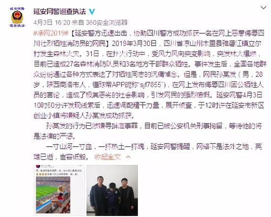第三人!陕西一恶意侮辱四川牺牲消防员网民被刑拘