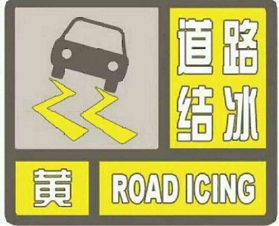 西安市气象台继续发布道路结冰黄色预警信号
