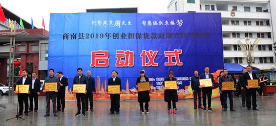 商南县举行2019年创业担保贷款政策宣传月活动启动仪式