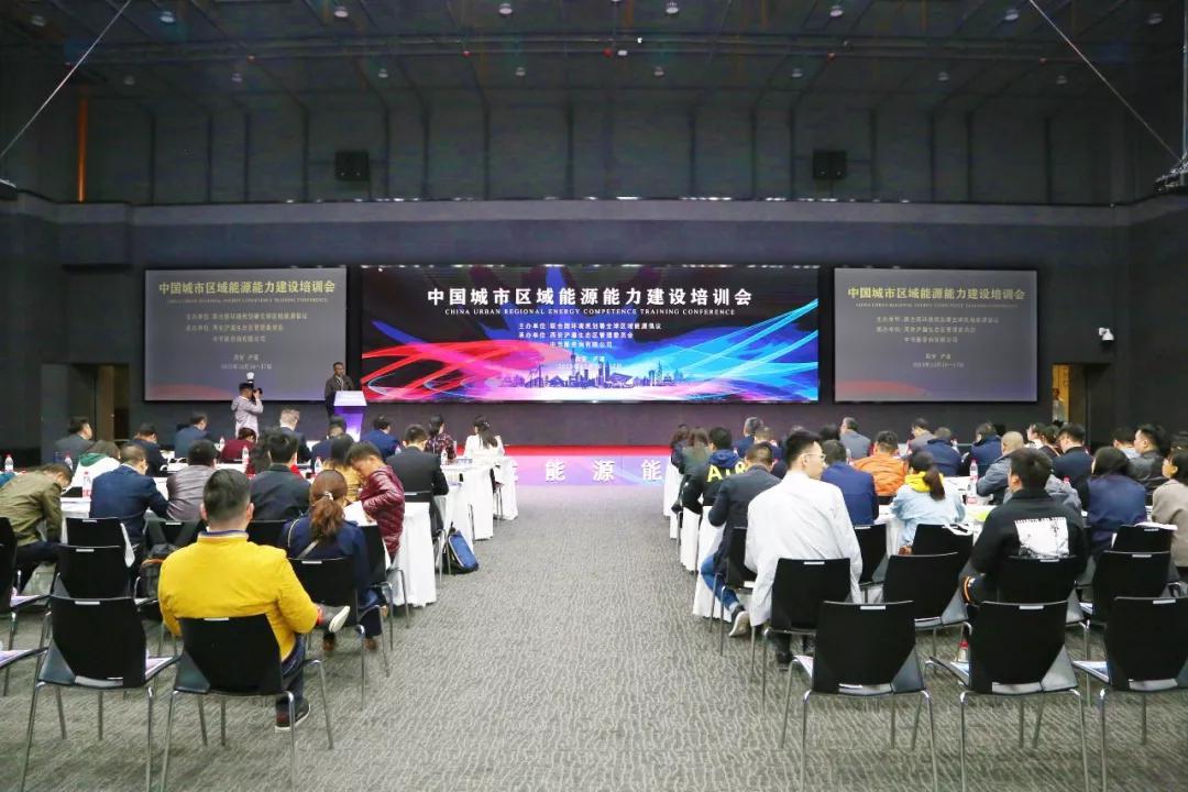 中国城市区域能源能力建设培训会 在浐灞生态区召开