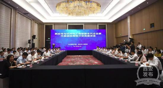 """西安来了一批杭州的新生代小伙伴 永康书记称赞他们是""""小马云"""
