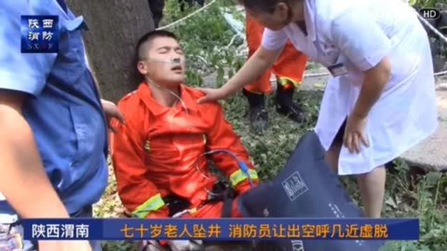 渭南70岁老人坠井 消防员让出空呼几近虚