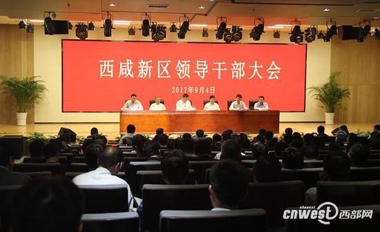 西咸新区召开领导干部大会西咸新区领导干部大会