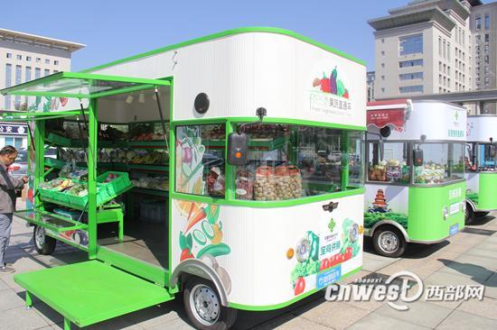 宝鸡市城区智慧便民果蔬直通车。