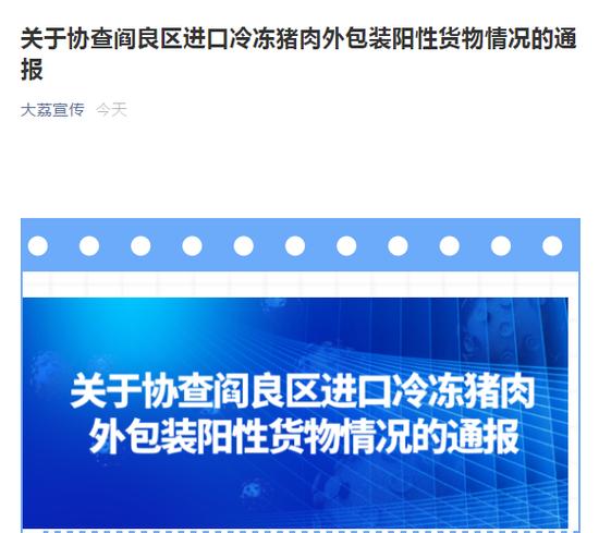 渭南大荔发布最新协查通报!外包装阳性冷冻猪肉流向公布!