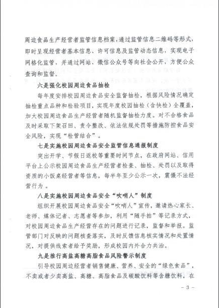 陕西省出台加强校园周边食品安全监管十条措施
