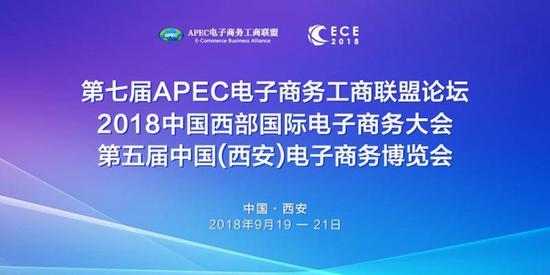 第七届亚太经合组织(APEC)电子商务工商联盟论坛将于9月19日-21日在西安举办。