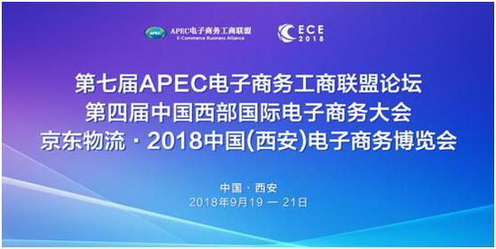 京东物流亮相中国电商博览会 带来传统企业破局新机遇