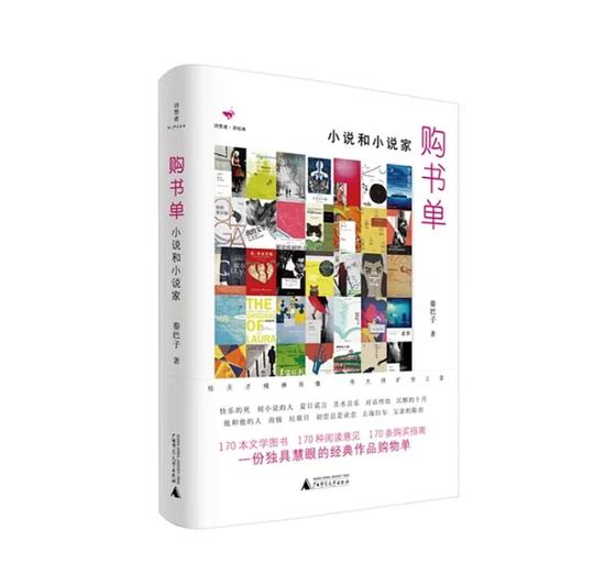 著名作家秦巴子新作《购书单:小说和小说家》出版发行