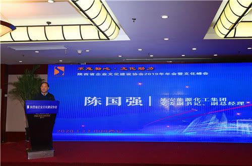 延安能源化工集团 党委副书记、副总经理 陈国强