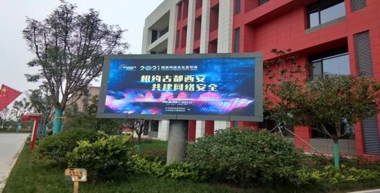 ↑渭柳中学通过LED屏向学生宣传网络安全知识。