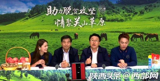 """陇县县委书记、县长齐上阵 为陇县一美五宝直播""""带货"""""""