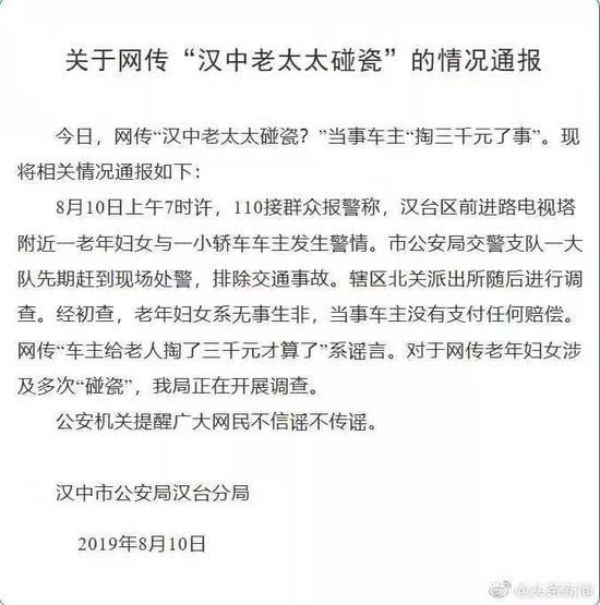 """关于网传""""汉中老太太碰瓷""""的情况通报"""