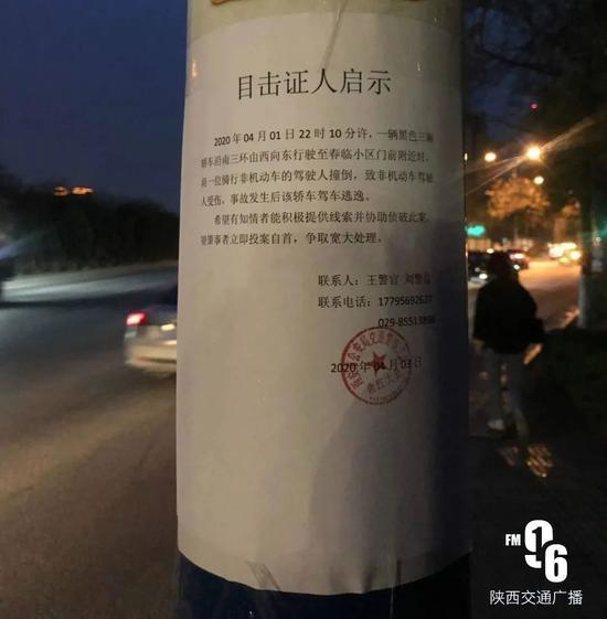 西安一轿车撞伤路人后逃逸数日 警方发布征集线索