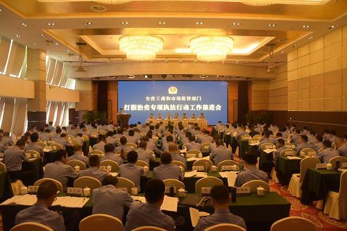 陕西省工商局召开打假治劣专项执法行动推进会暨培训会