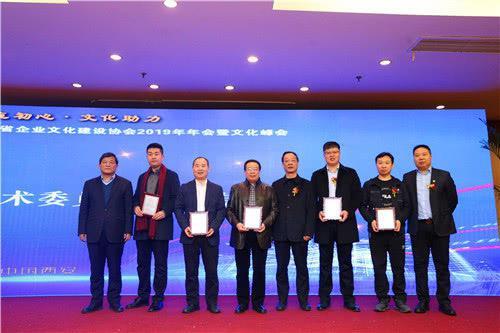 陕西省企业文化建设协会学术委员会高级专家聘任仪式
