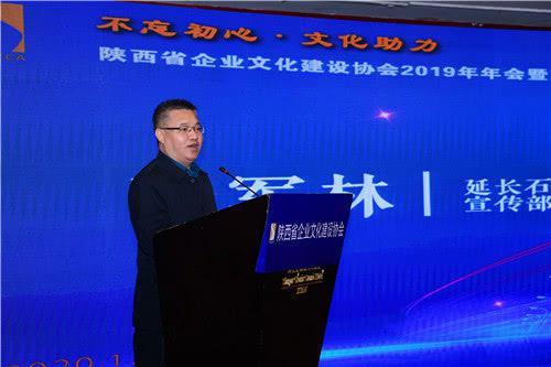 延长石油股份有限公司 宣传部副部长 张军林