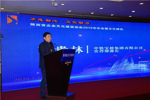 中铁宝桥集团有限公司 宣传部部长 高贵林