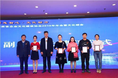 陕西省企业文化建设协会副秘书长授牌仪式
