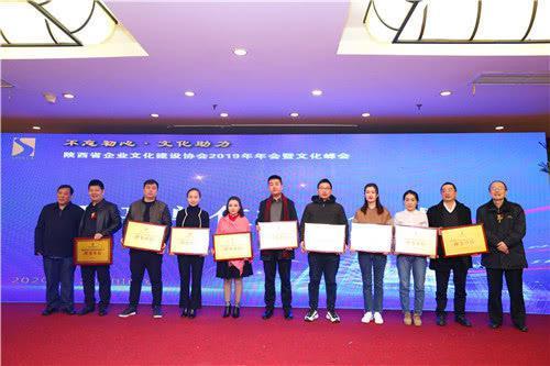 陕西省企业文化建设协会理事单位授牌仪式
