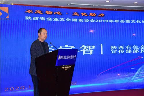 陕西有色金钼集团 宣传部部长 姜宗智