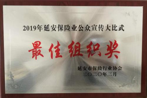 华夏保险延安中支荣获2019延安保险业公众宣传大比武最佳组织奖